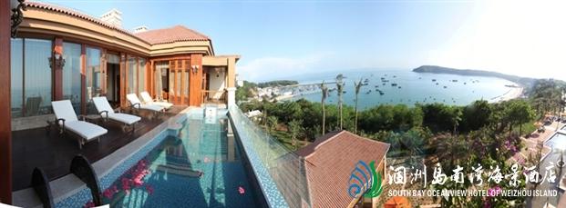 涠洲岛南湾海景酒店位于中国十大最美海岛